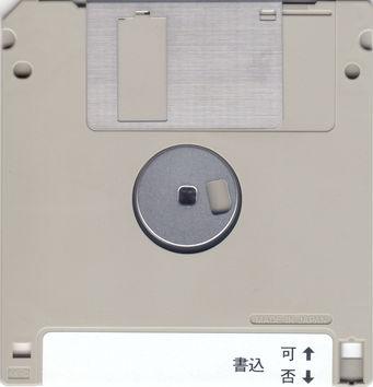 IBM DOS Version J5.0/V DISK 1