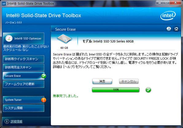 Image: HDD/SSDのデータを確実に消去する