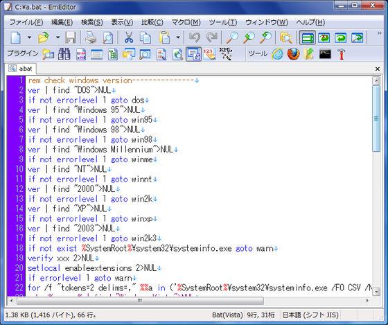 Image: バッチファイルのEmEditor用構文ファイル(.ESY)