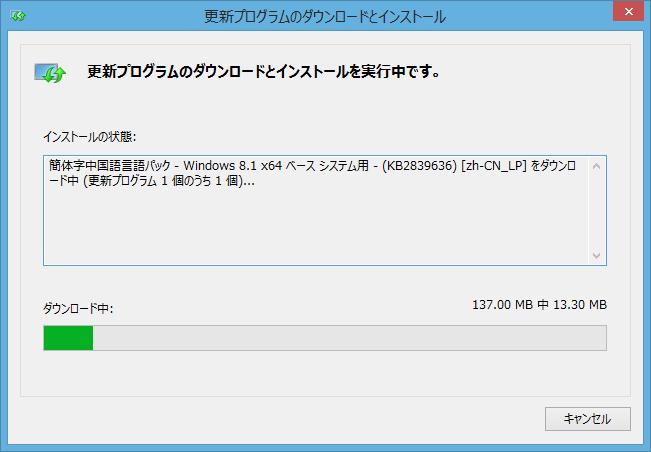 Image: 更新プログラムのダウンロードとインストール - コントロールパネル