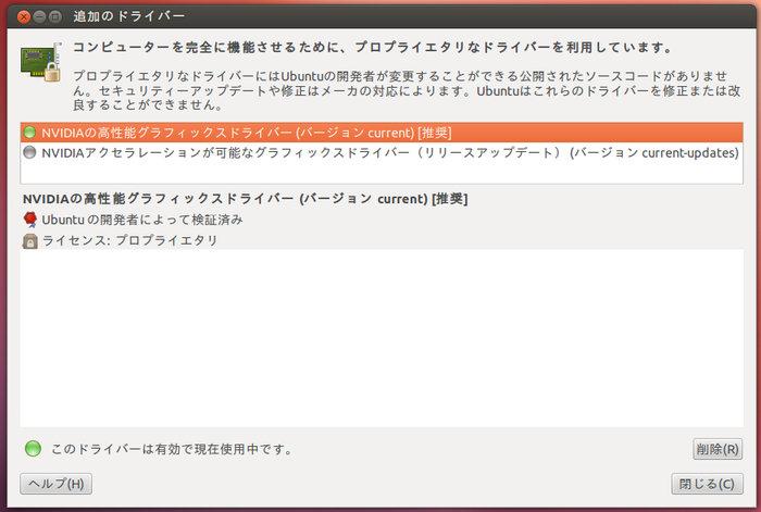 Image: GF GTX560 Ti搭載PCにubuntuを導入 [ubuntu 12.04 LTS]