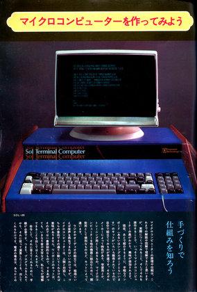 Image: 黎明期の個人用コンピューターの広告[No.1]