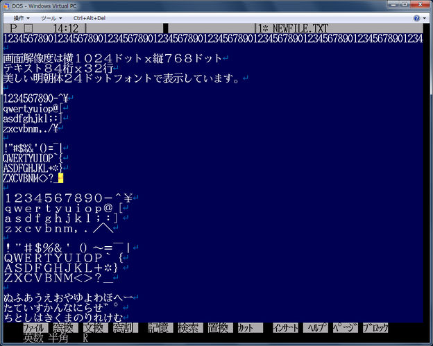 VZ Editor DOS/V