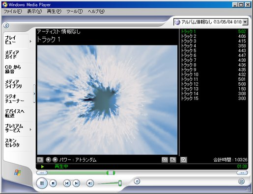 Image: Windows Media Player 9