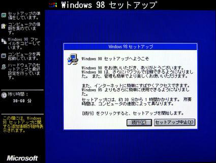 Image: Windows 98 セットアップ