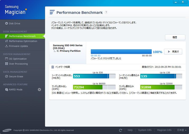 Image: Performance Benchmark - Samsung Magician