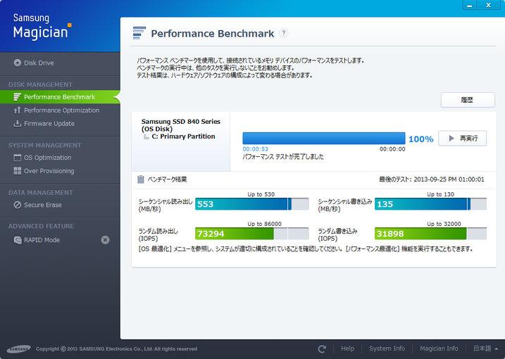 Image: Performance Benchmark - Samsung Magician