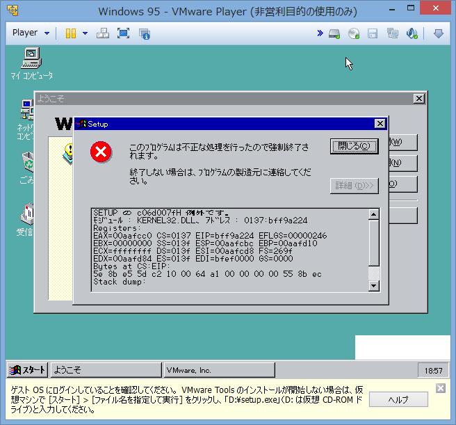 Image: VMWare Toolsの導入