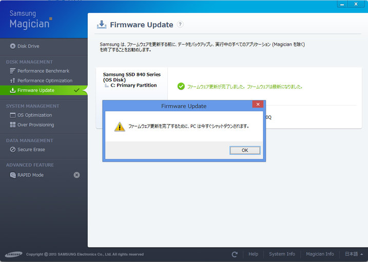 Image: Firmware Update - Samsung Magician