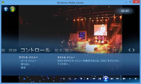 Image: Playing DVD-Video using Windows Media Center in Windows 8