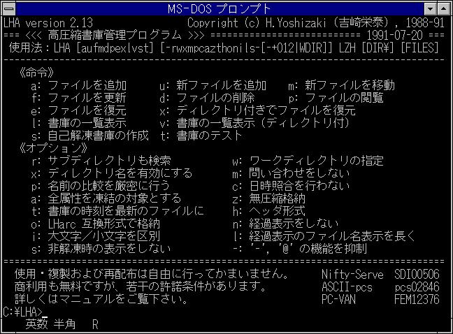 Image: LHA(LZH書庫管理ユーティリティー)の使い方 [DOS]