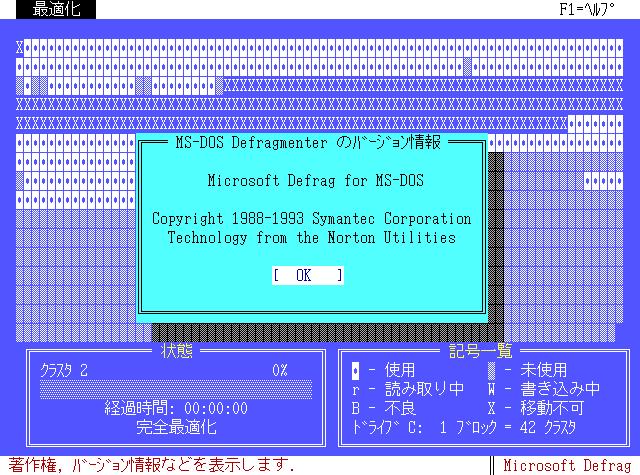MS-DOS 6.2 DEFRAG