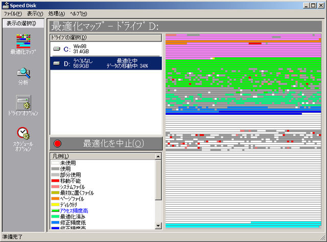 Image: Speed Disk - Norton Utilities