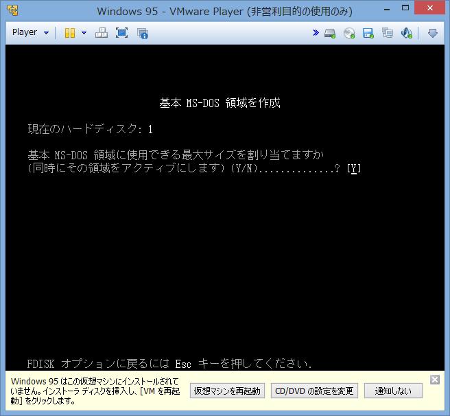 Windows 95 FDISK