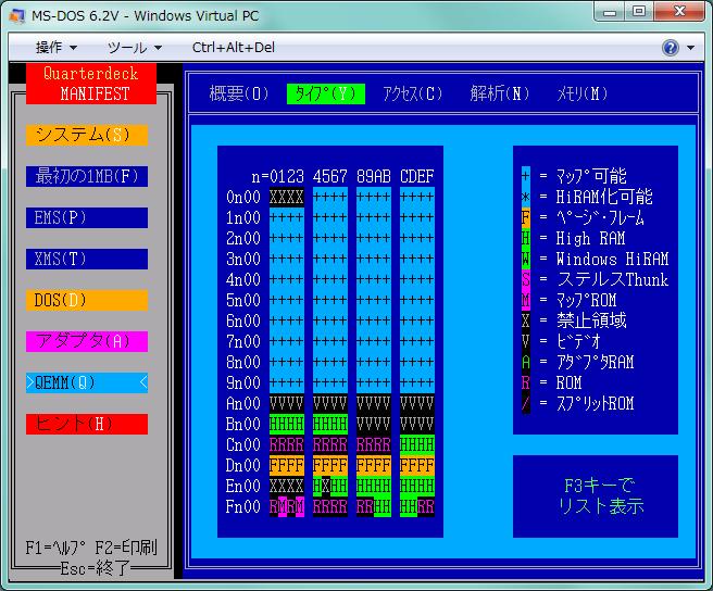 Image: MS-DOS/PC DOSでフリーエリアを極限まで確保する