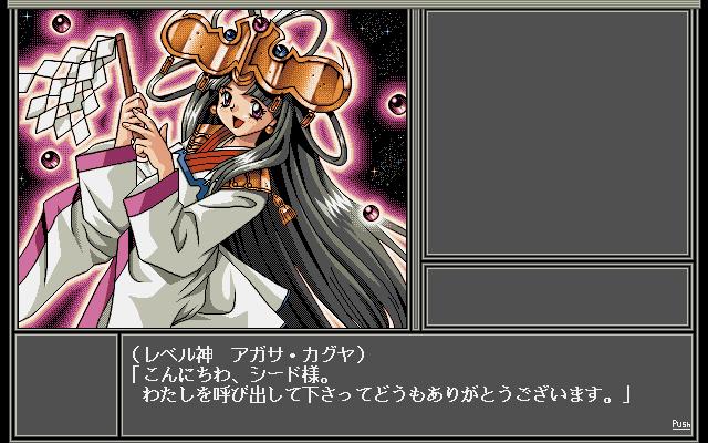 Image: レベルアップ(アガサ・カグヤ) - 闘神都市2