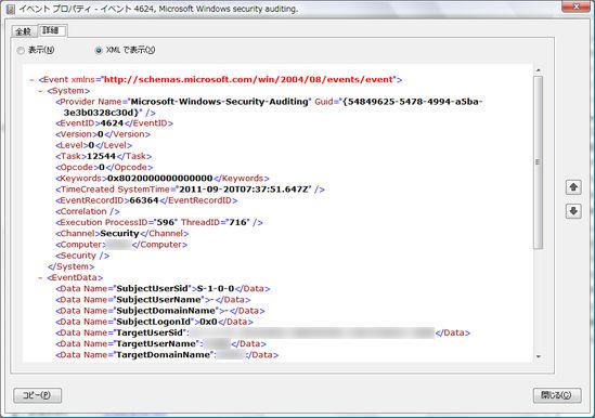 イベントログ XMLデータ
