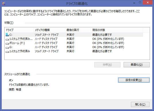 Windows 8 ドライブの最適化(デフラグ)