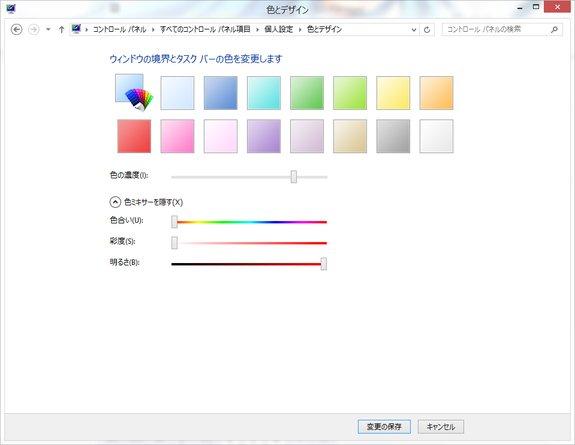 Image: 色とデザイン - 個人設定