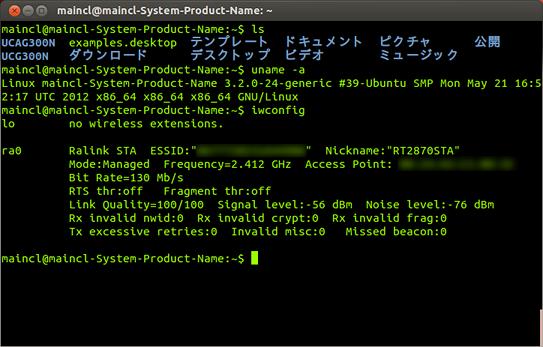 Image: 端末(terminal)を起動する [ubuntu 12.04]