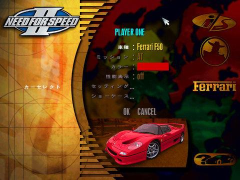 Image: Need for speed II