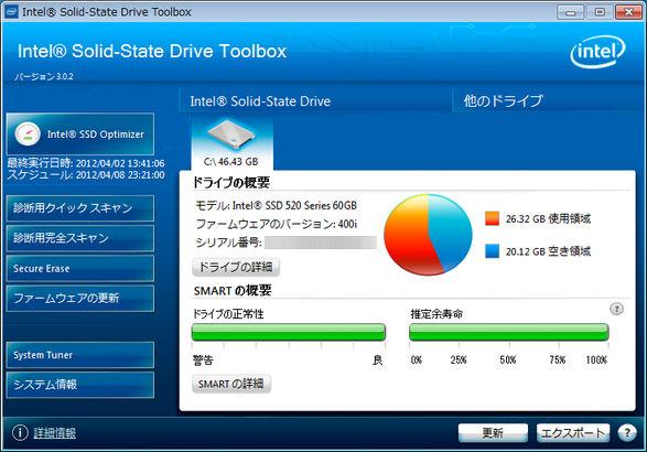 Image: Windowsの設定をSSD用に最適化する [Win7]