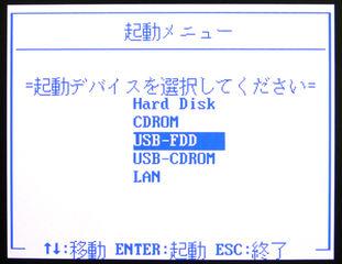 Image: Boot menu