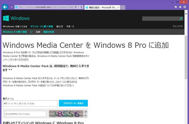画像: Windows Media Centerプロダクトキー申込