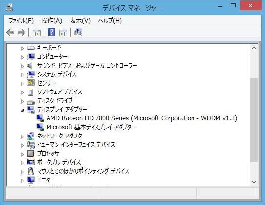 Image: Microsoft基本ディスプレイアダプター