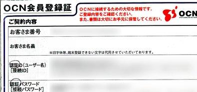 Image: OCN会員登録証