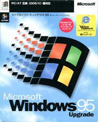 Image: Windows 95 Japanese Box Front