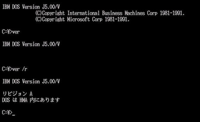 IBM DOS J5.0/V