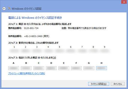 画像: 電話によるWindowsのライセンス認証手続き