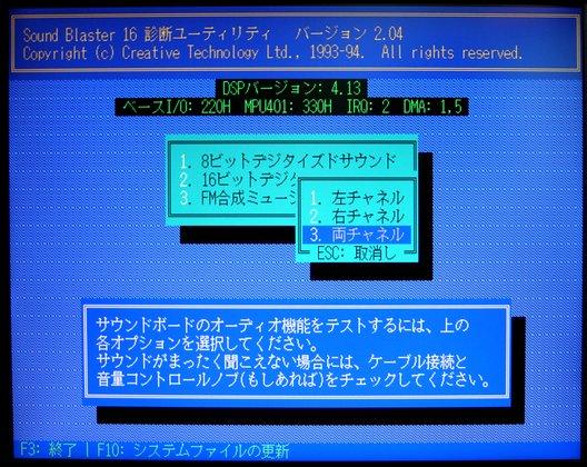 Image: Sound Blaster 16 診断ユーティリティ