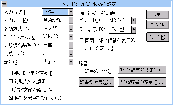 Image: MS IME for Windowsの設定