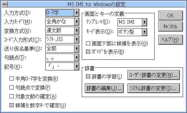 Image: MS IME for Windowsの設定