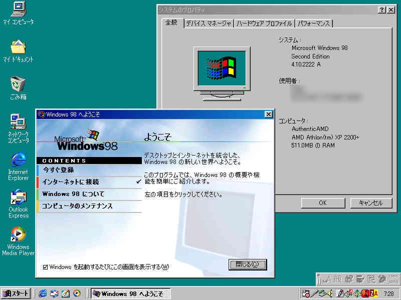 Image: 富士通FMVCE22DをWin98マシンにする [No.2]