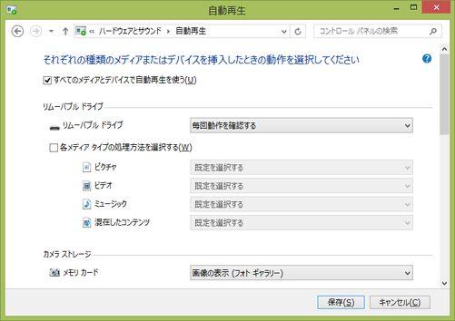 Image: 自動再生 - コントロールパネル