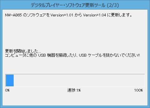 Image: 131107 NW-A860/S760シリーズ ファームウェア Ver.1.04適用