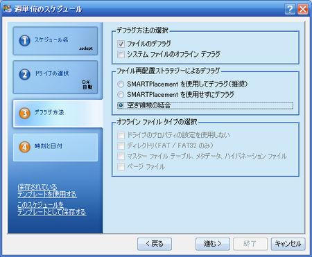 週単位のスケジュール - PerfectDisk 11