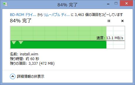 画像: セットアップファイルのコピー