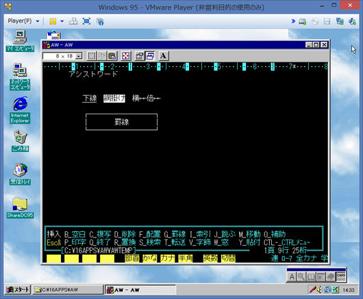 Image: アシストワード - MS-DOSプロンプト