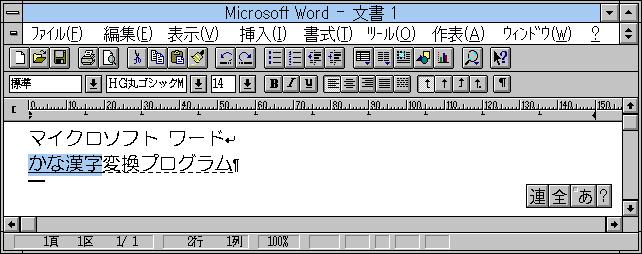 Image: DOS/V上のIBMMKKとWin3.1上における日本語入力について