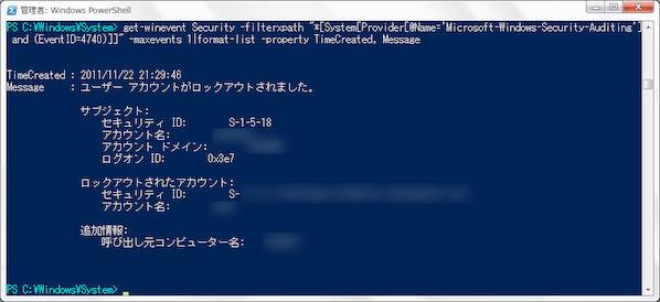 Image: ロックアウト機能を使って不正なログオン試行を監視 [Win7]