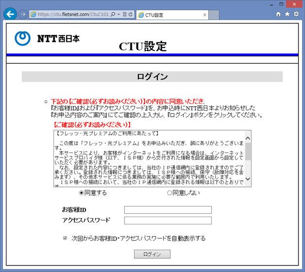 Image: CTU設定