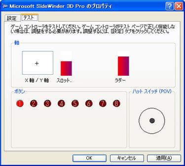 Image: Microsoft SideWinder 3D Pro のプロパティ