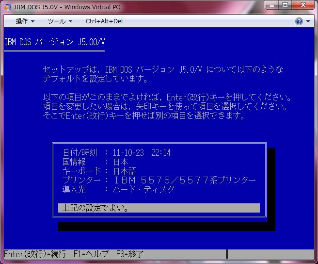 IBM DOS J5.0/V セットアップ設定