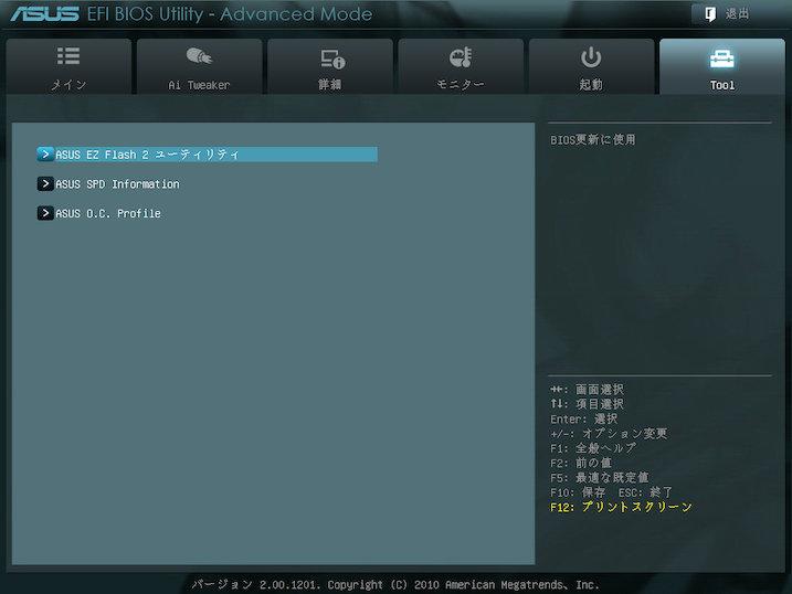 Image: ASUS EFI BIOS Utility Advanced Mode
