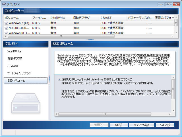 プロパティ - Diskeeper 2011