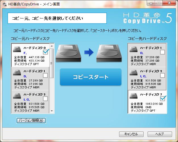 Image: HD革命/CopyDrive メイン画面